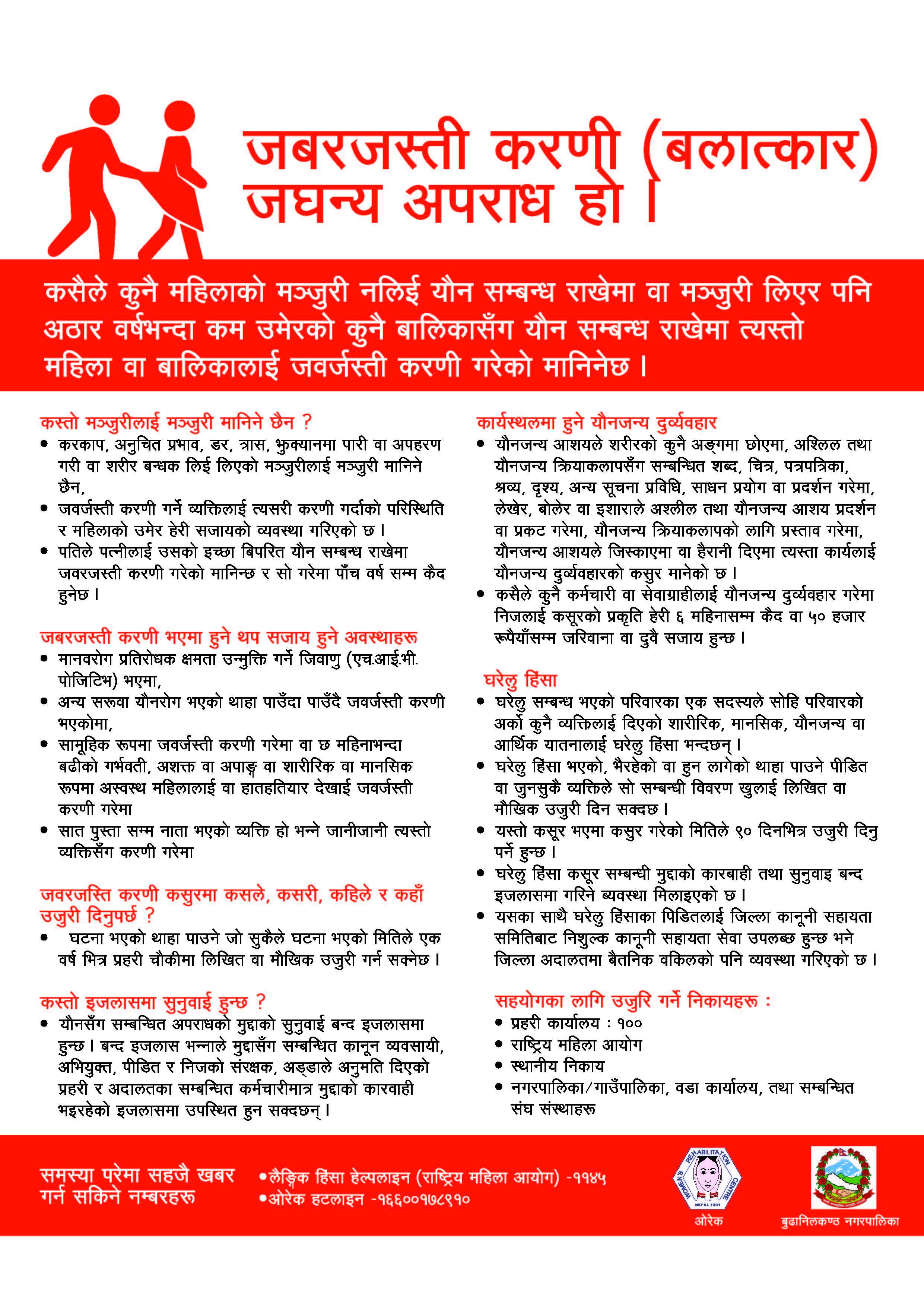 WOREC Nepal